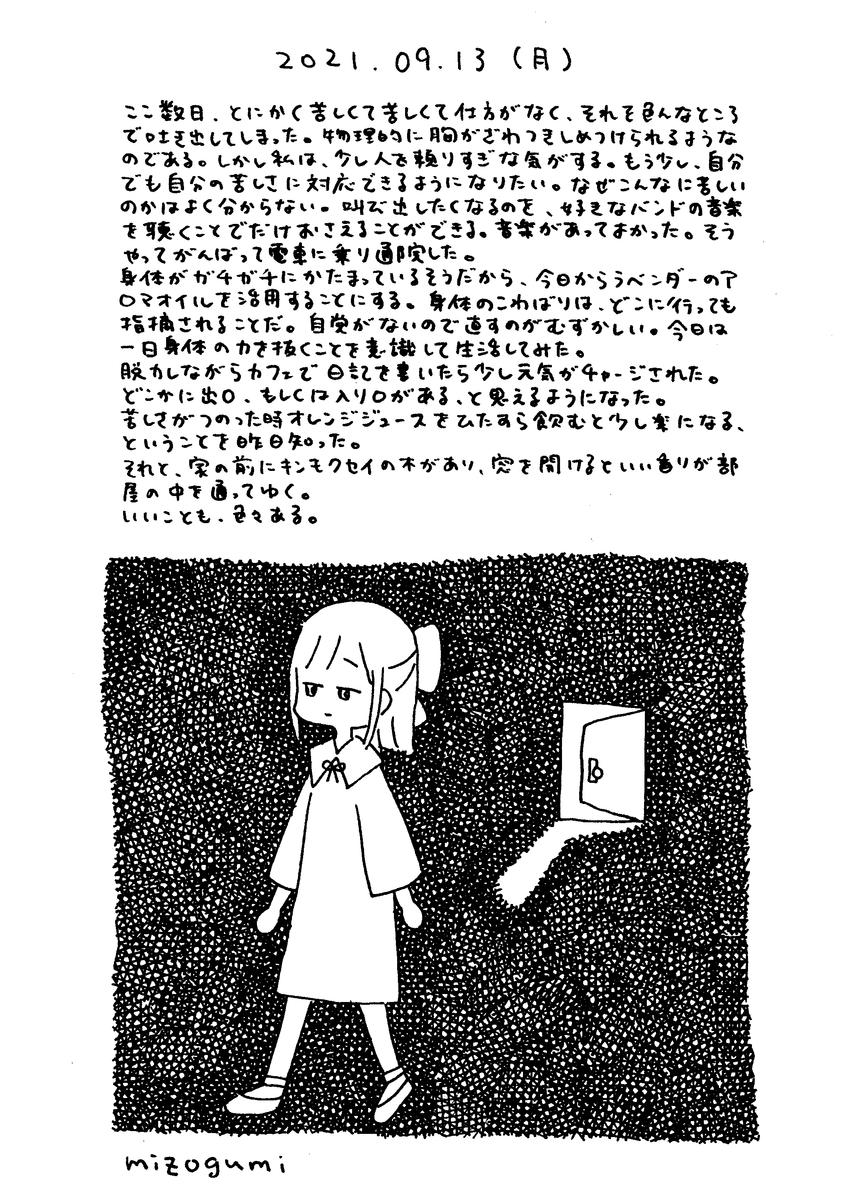 f:id:mizogumi:20210924164647p:plain