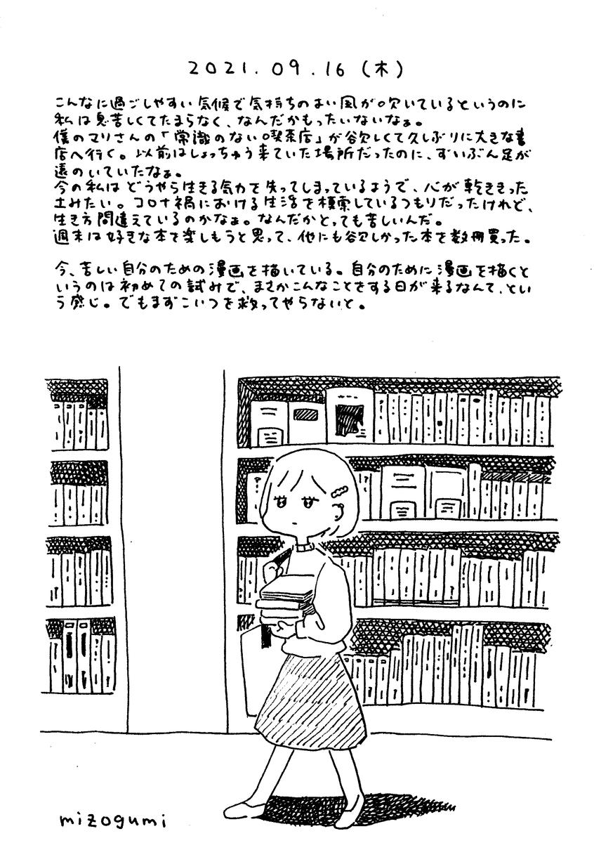 f:id:mizogumi:20210924164702p:plain