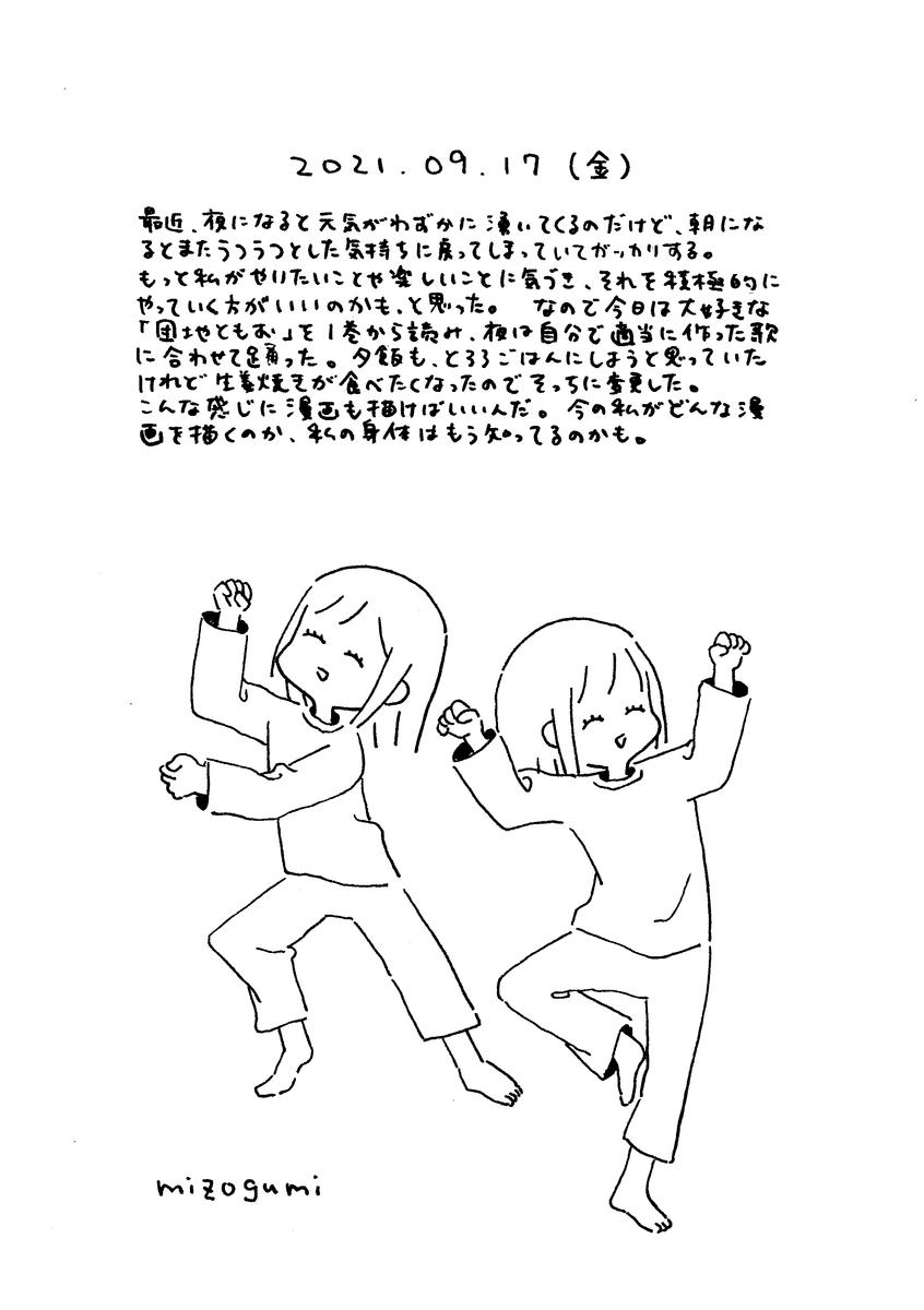 f:id:mizogumi:20210924164717p:plain