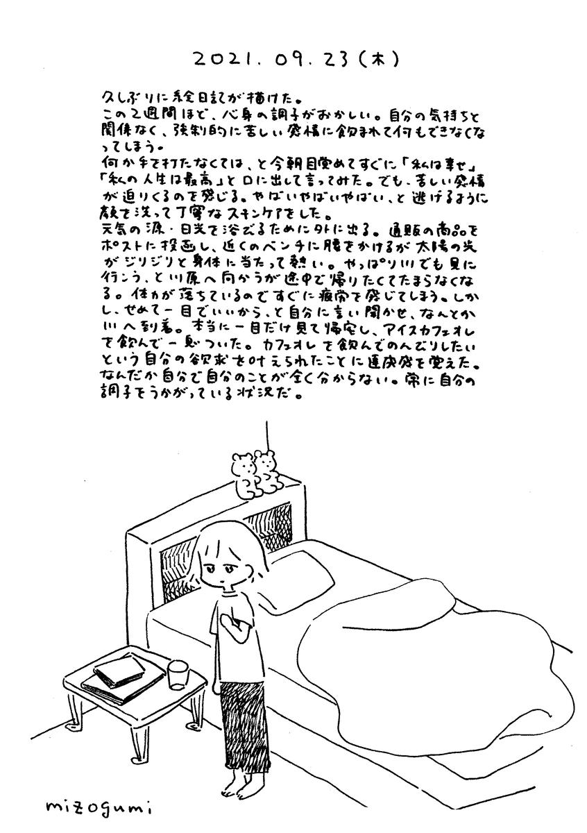 f:id:mizogumi:20210924164730p:plain