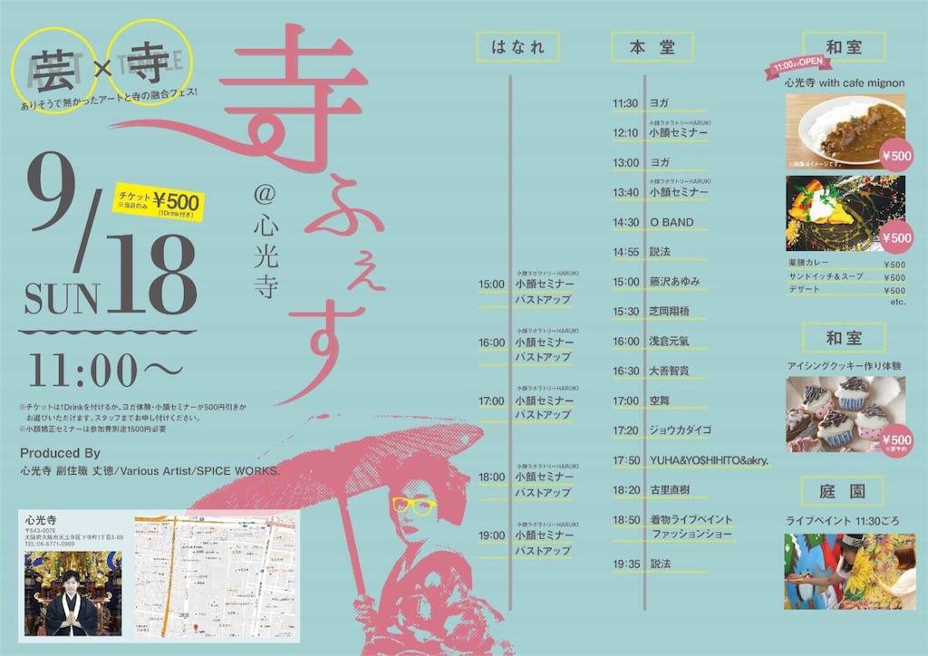 f:id:mizokoji:20160915230757j:image