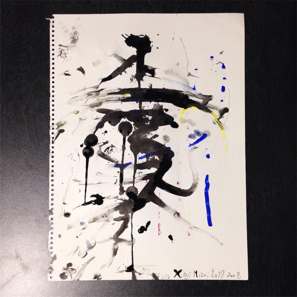 f:id:mizokoji:20170109102418j:image