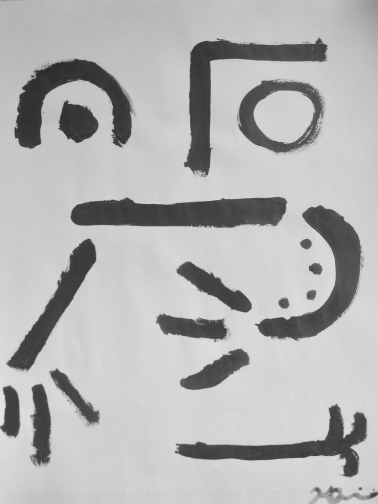 f:id:mizokoji:20171025143340j:plain