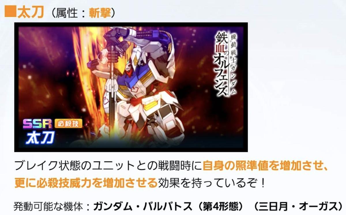 三日月新SSR『太刀』