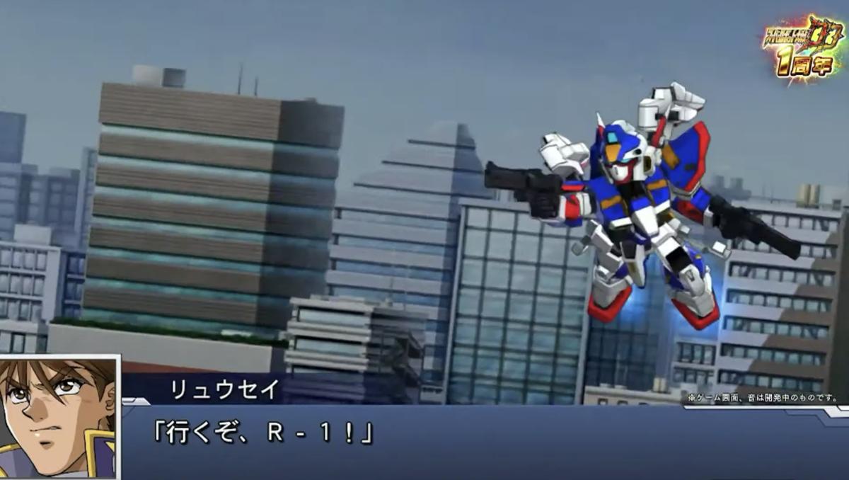 R-1実装!