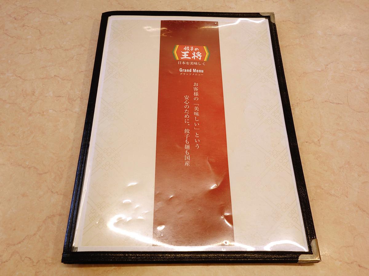 f:id:mizonokuchi:20200303174719j:plain