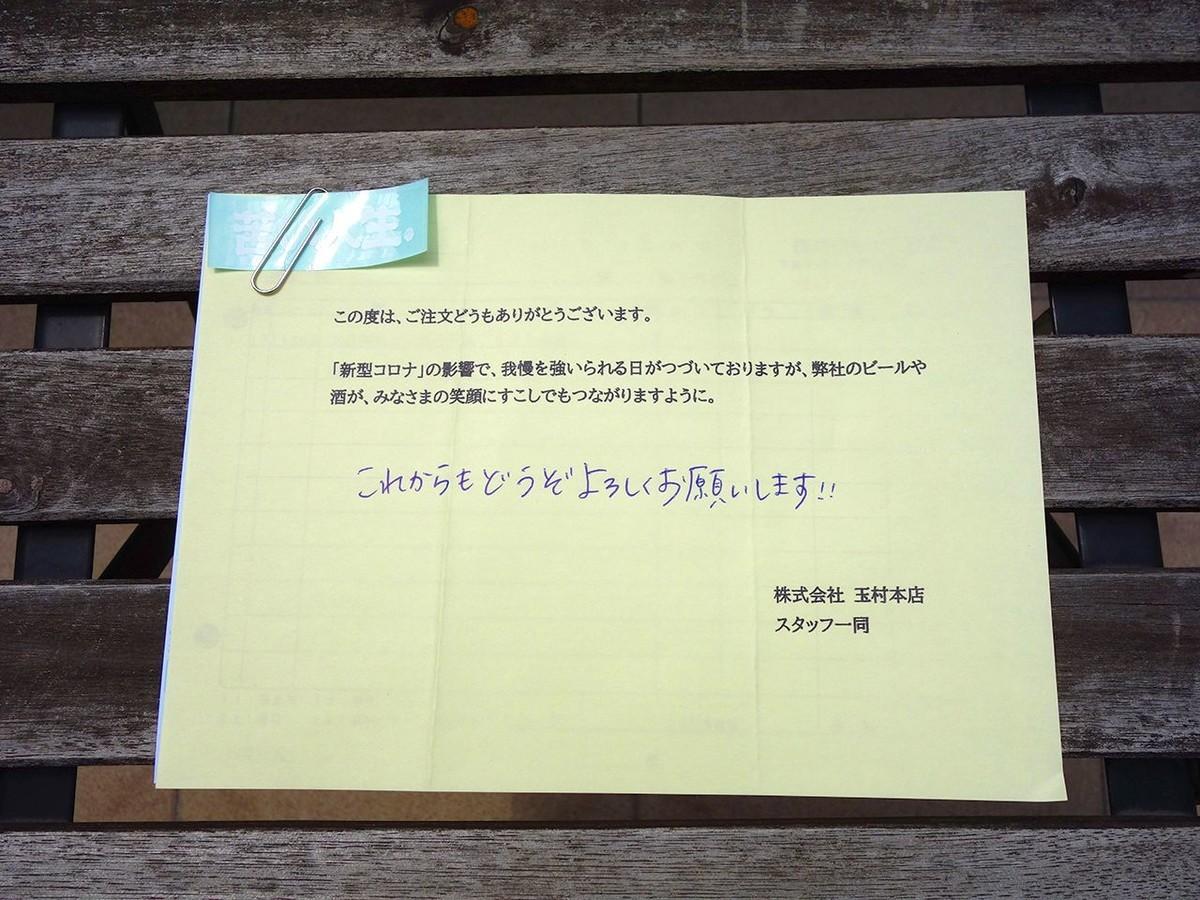 f:id:mizonokuchi:20200428110723j:plain