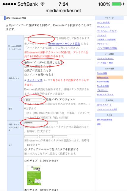 f:id:mizssy07:20140531224356j:plain