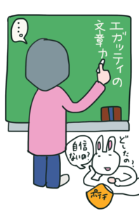 egatti の文章力講座