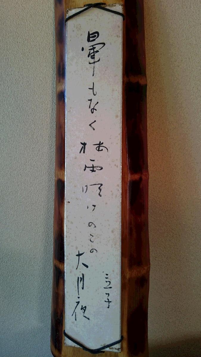 f:id:mizu-kuki:20190508115712j:plain