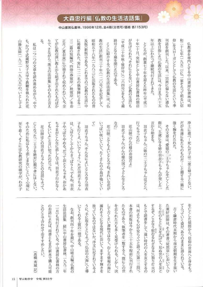 f:id:mizu-kuki:20190705172738j:plain