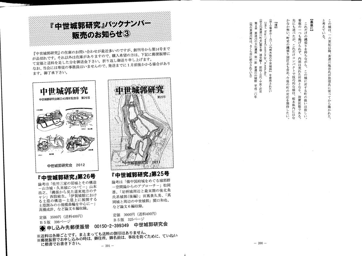 f:id:mizu-kuki:20190908130154j:plain