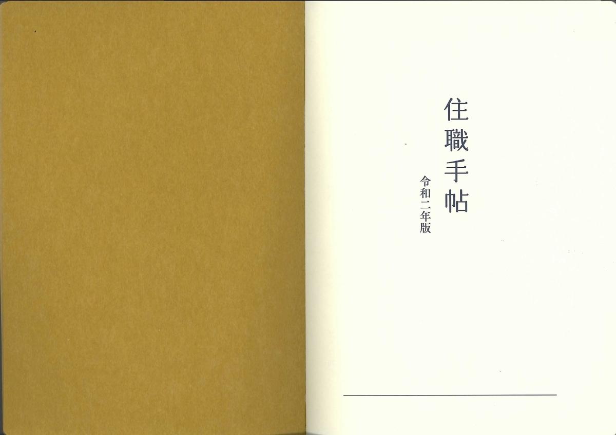 f:id:mizu-kuki:20191225122545j:plain