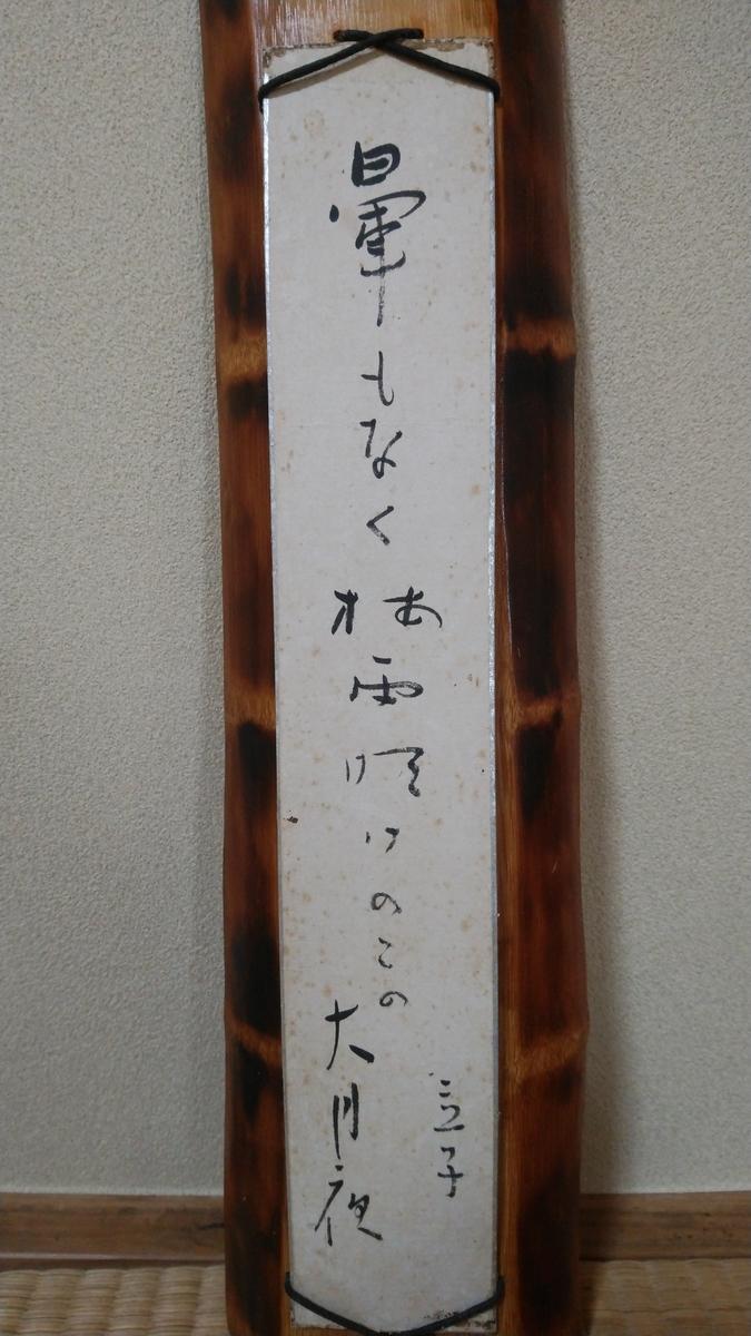 f:id:mizu-kuki:20200703110236j:plain