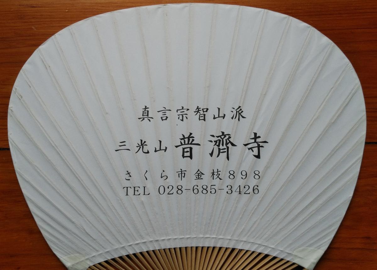 f:id:mizu-kuki:20200802083758j:plain