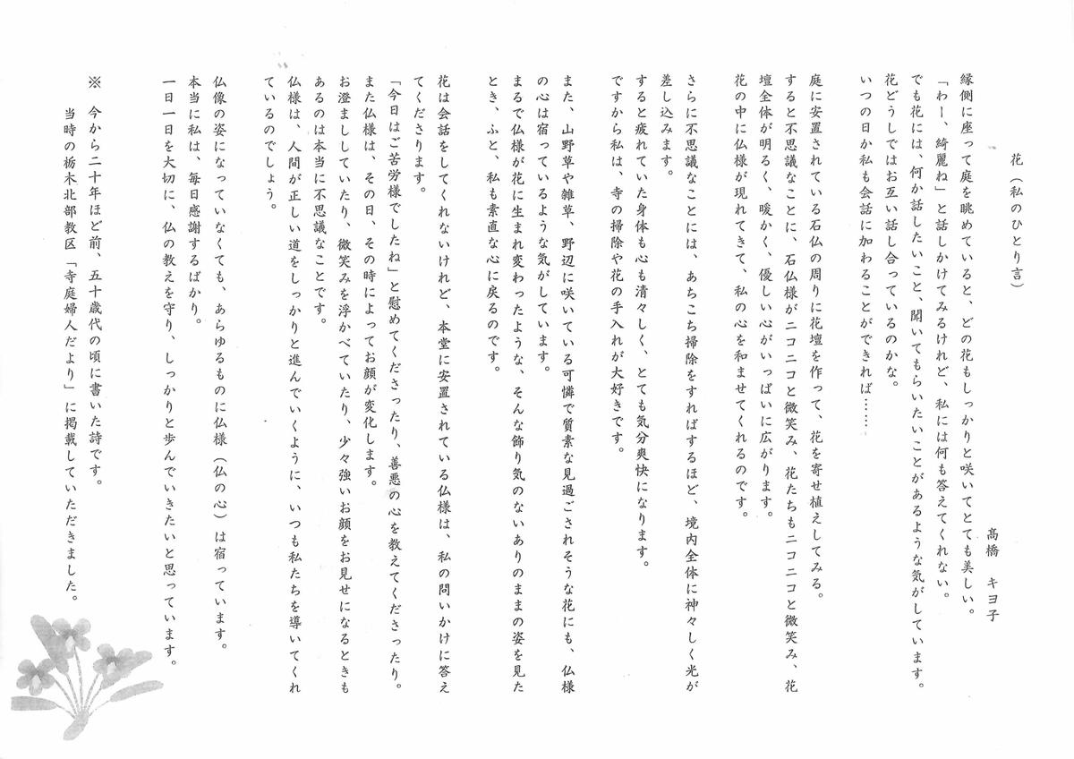 f:id:mizu-kuki:20200804094033j:plain