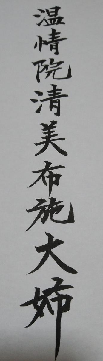 f:id:mizu-kuki:20200806182254j:plain