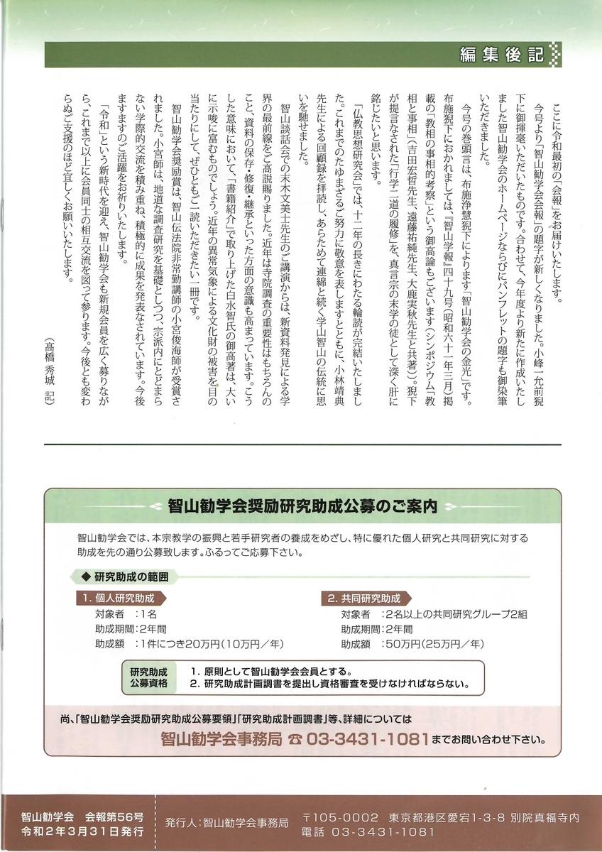 f:id:mizu-kuki:20200927185239j:plain