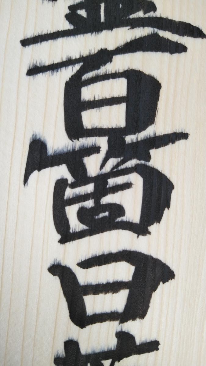 f:id:mizu-kuki:20201028152314j:plain