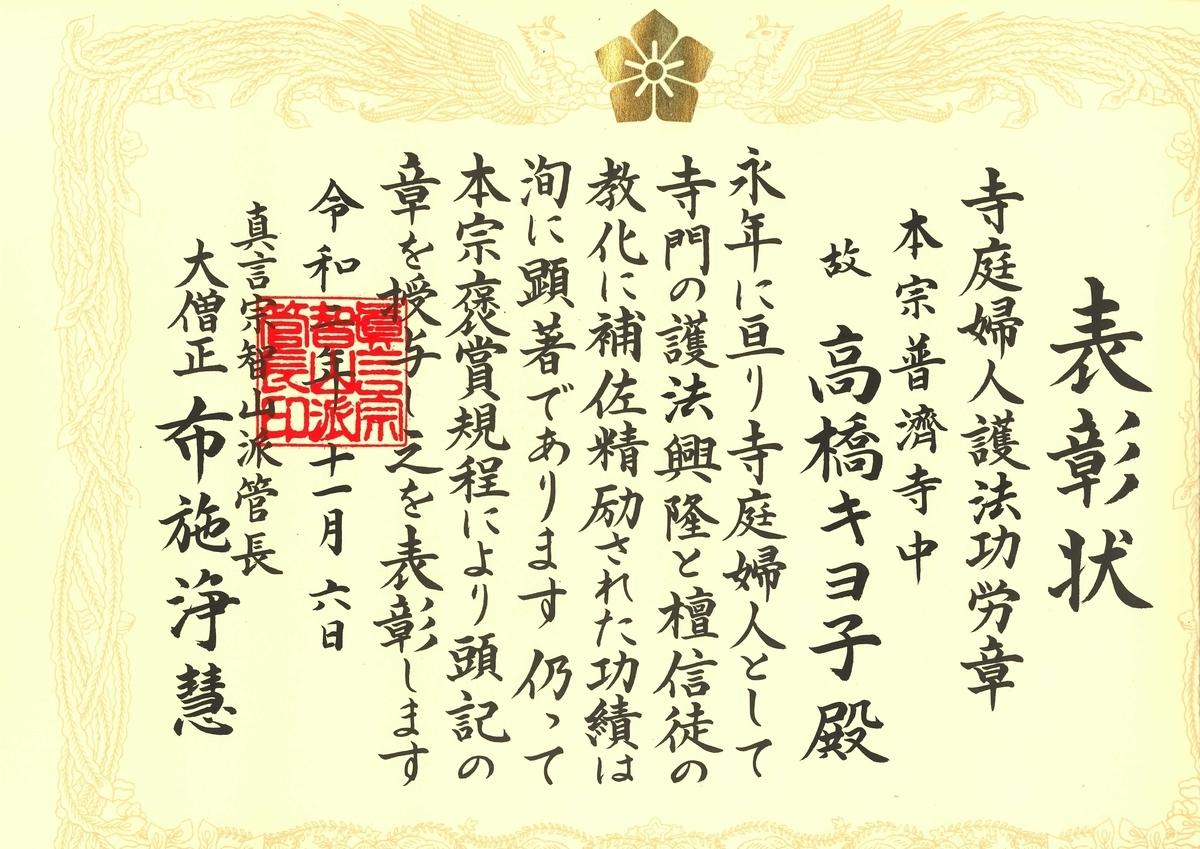 f:id:mizu-kuki:20201110151645j:plain