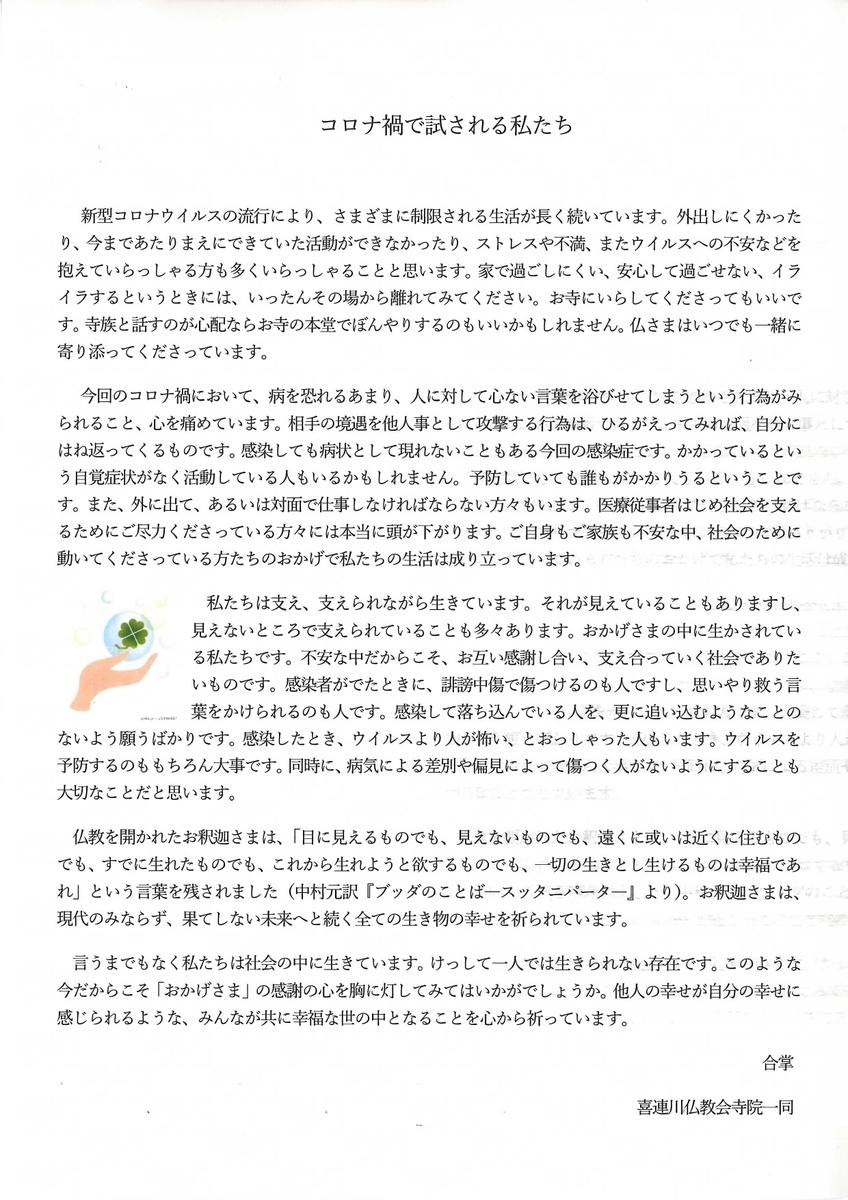 f:id:mizu-kuki:20201117102417j:plain