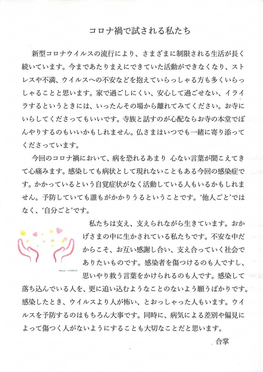 f:id:mizu-kuki:20201117102434j:plain