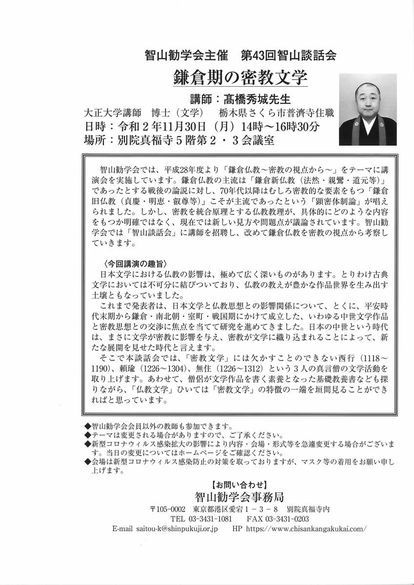 f:id:mizu-kuki:20201121212610j:plain
