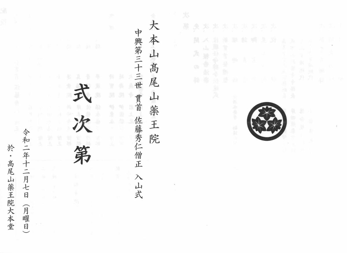 f:id:mizu-kuki:20201208111543j:plain