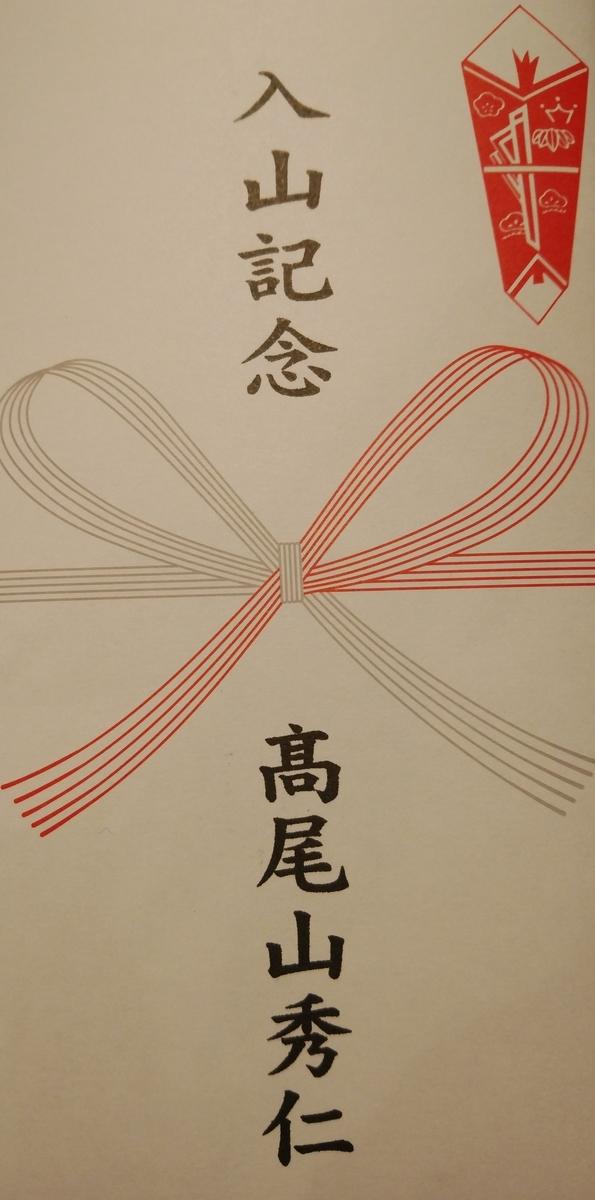 f:id:mizu-kuki:20201208111911j:plain