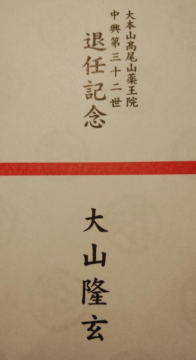 f:id:mizu-kuki:20201208111935j:plain
