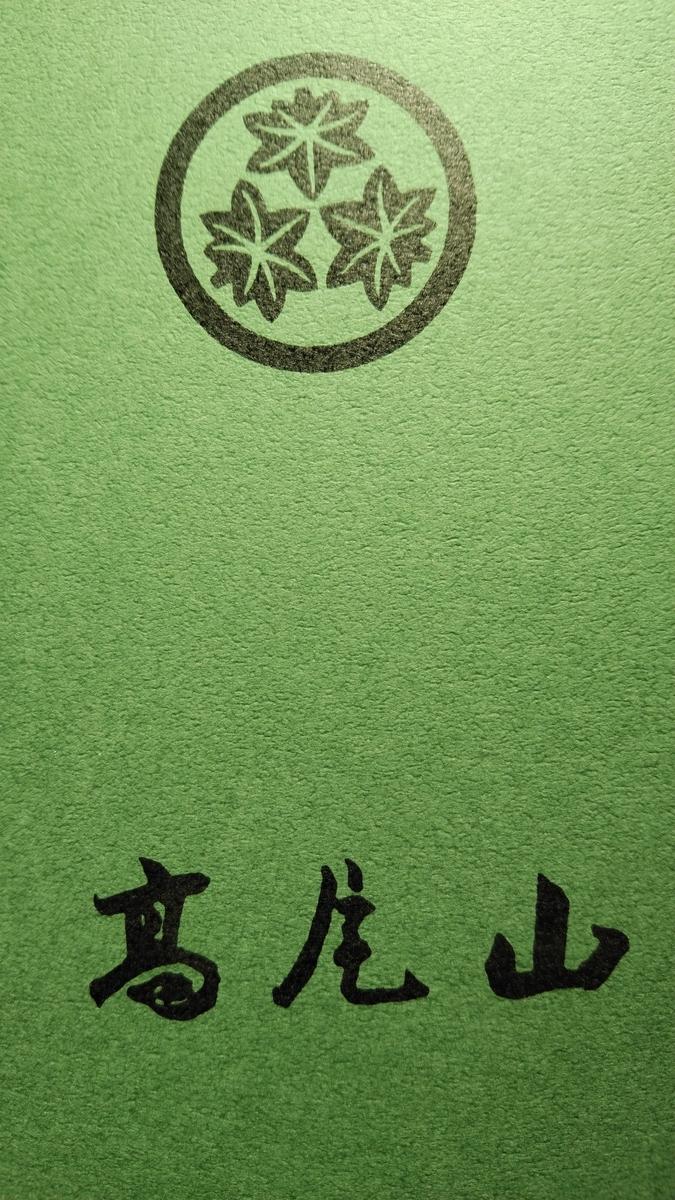 f:id:mizu-kuki:20201208112002j:plain