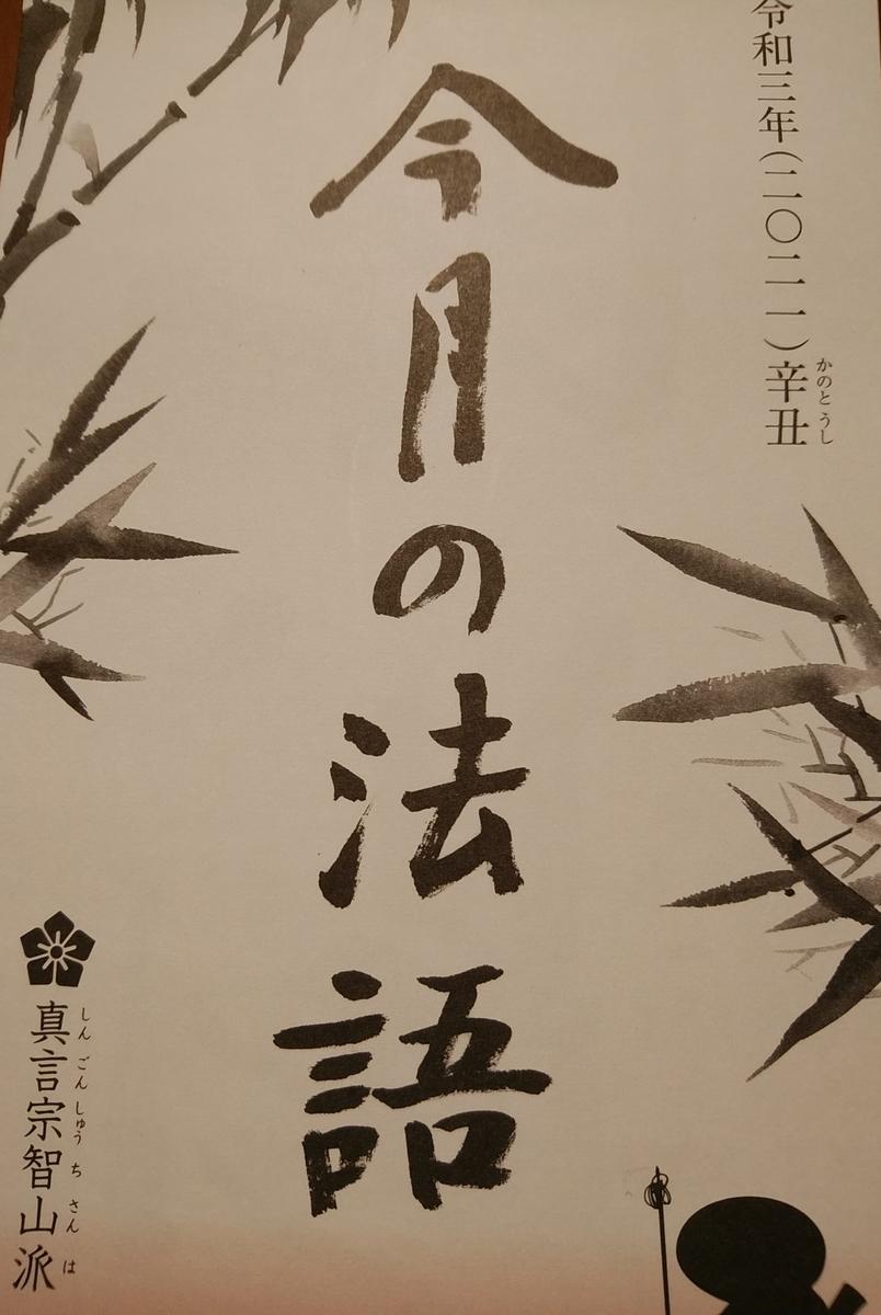 f:id:mizu-kuki:20201222180852j:plain