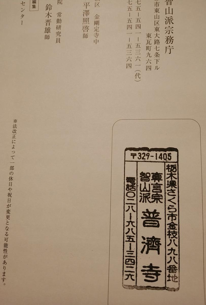 f:id:mizu-kuki:20201222180918j:plain