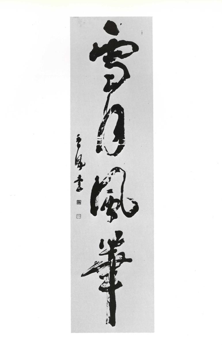 f:id:mizu-kuki:20210221211441j:plain