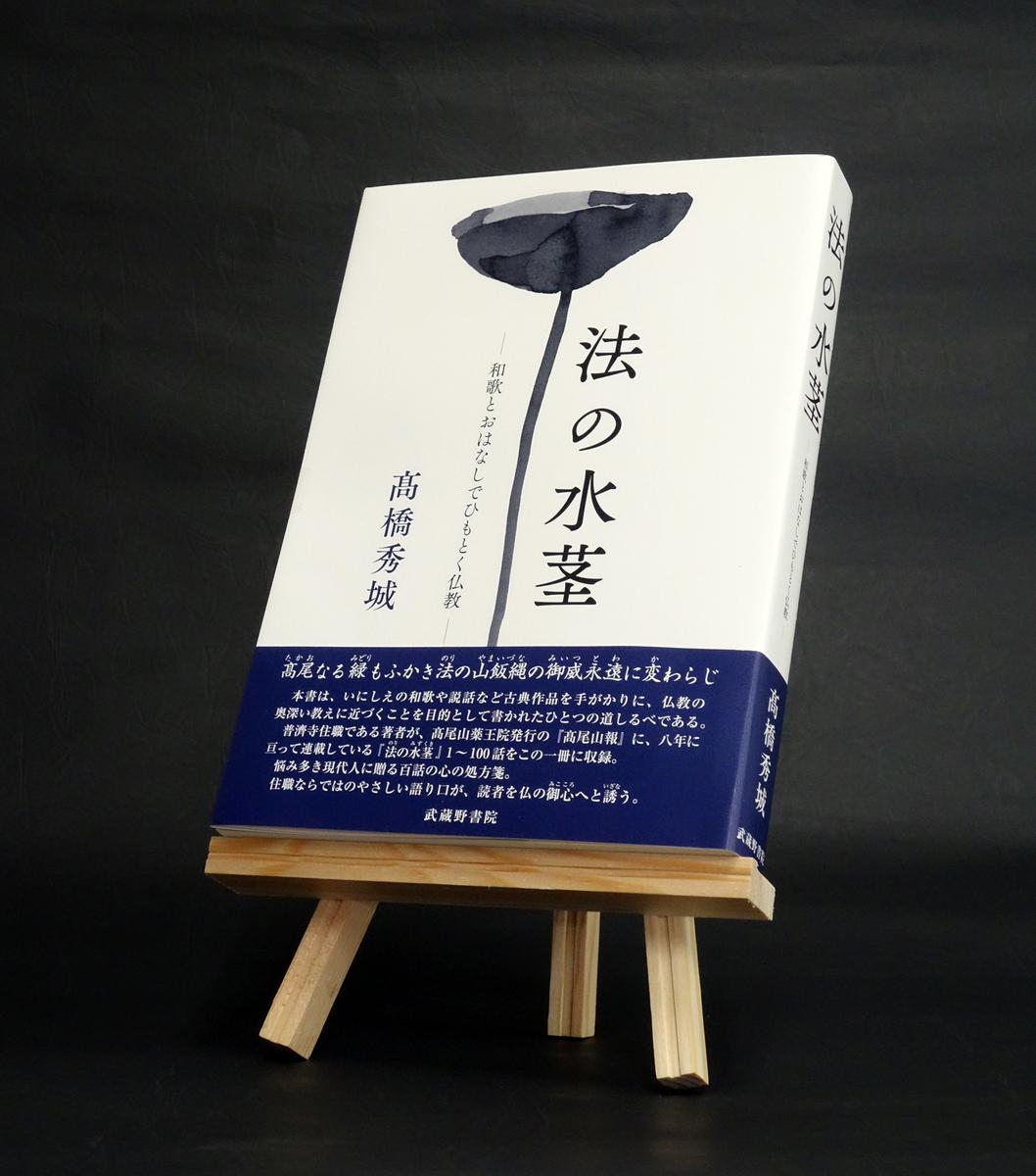 f:id:mizu-kuki:20210321182721j:plain