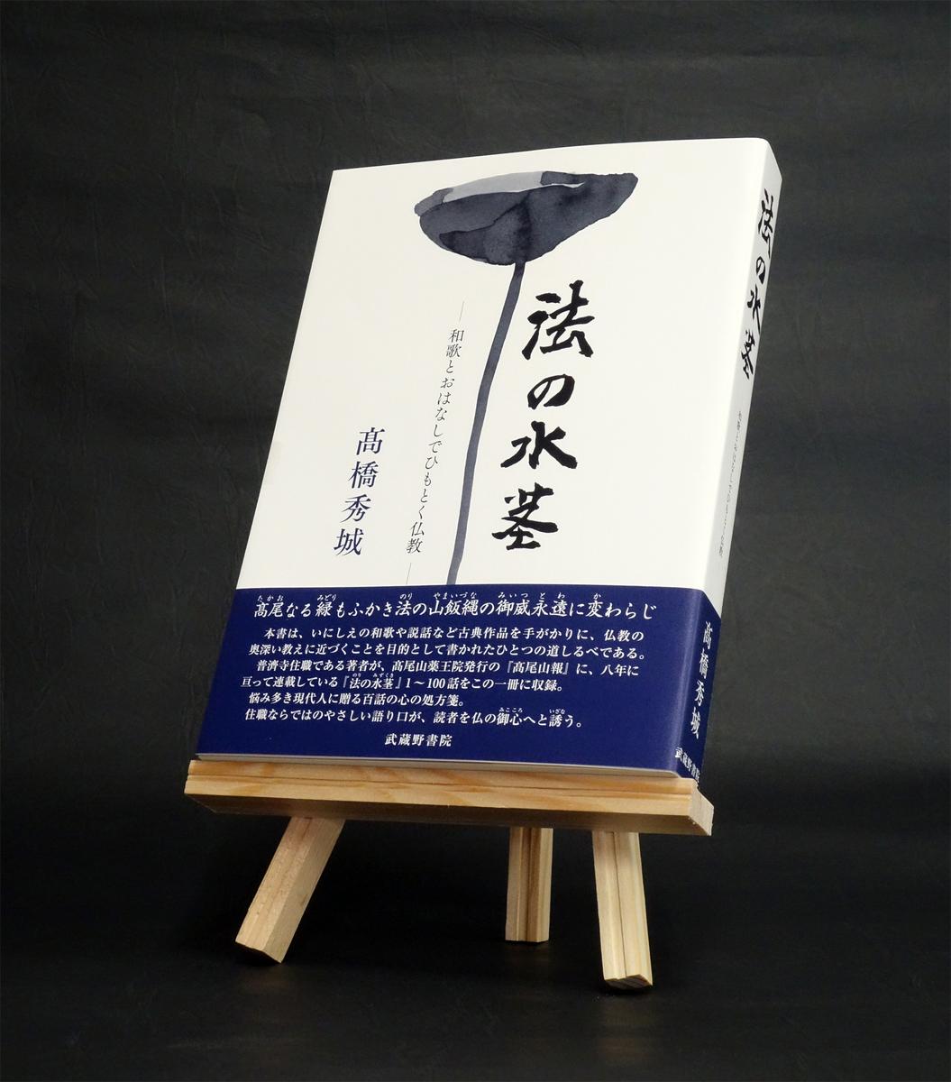 f:id:mizu-kuki:20210321183055j:plain