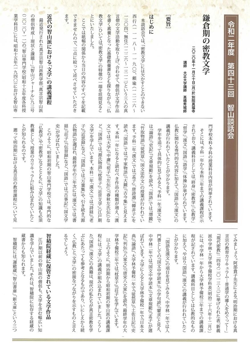 f:id:mizu-kuki:20210701094032j:plain