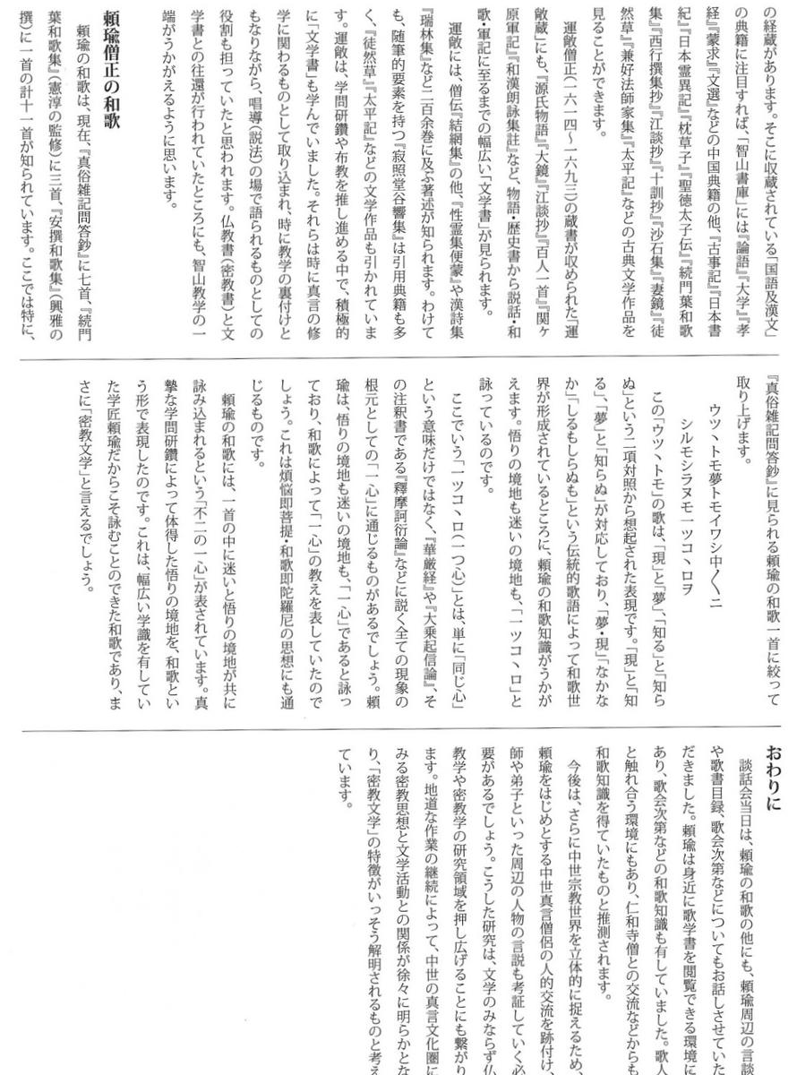f:id:mizu-kuki:20210701095033j:plain