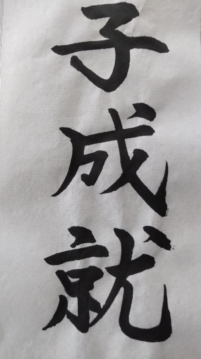 f:id:mizu-kuki:20210725125014j:plain