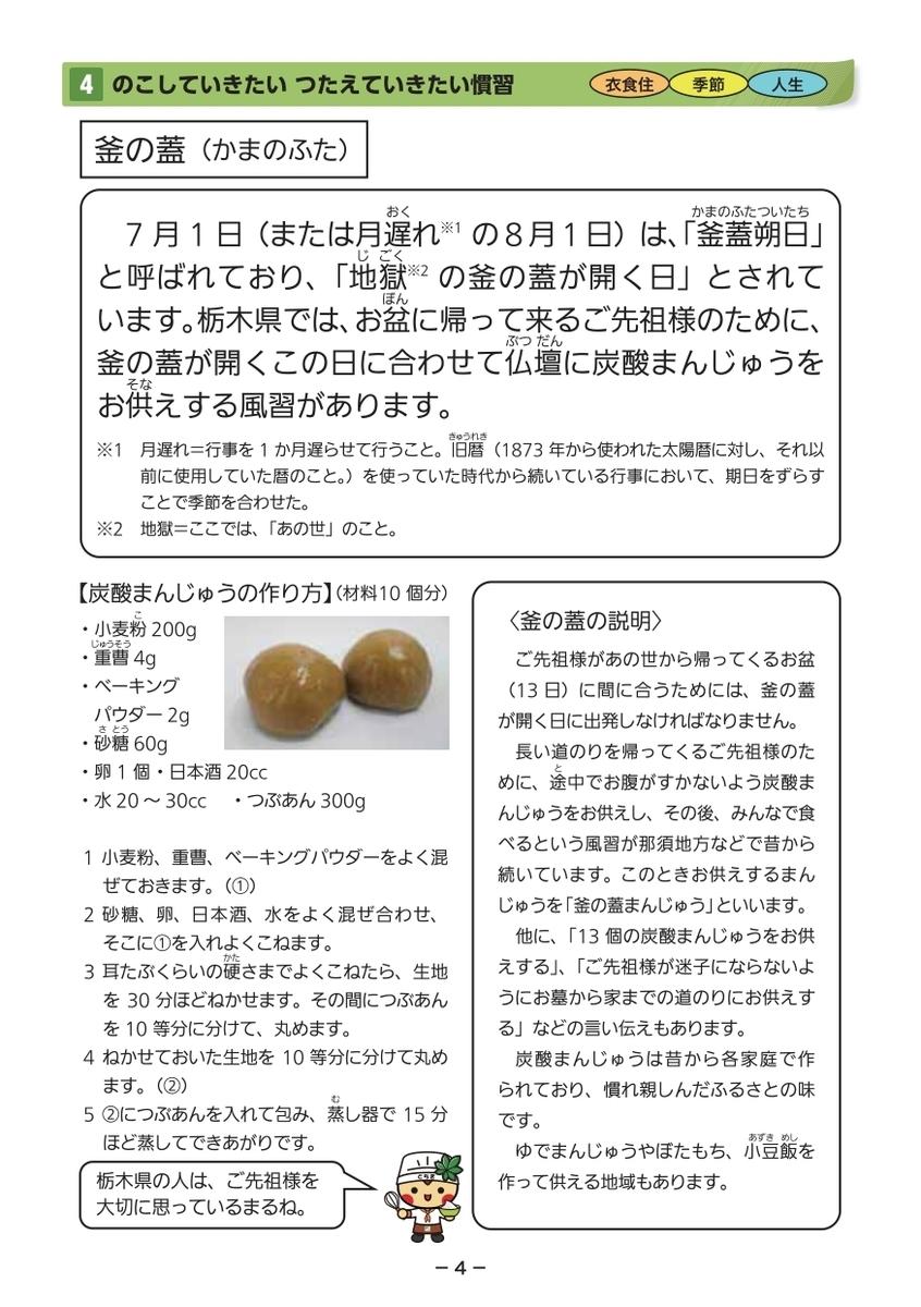 f:id:mizu-kuki:20210801115500j:plain