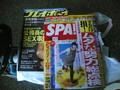 [20080710][アイドル(グラビア)]ついでに雑誌を2冊購入