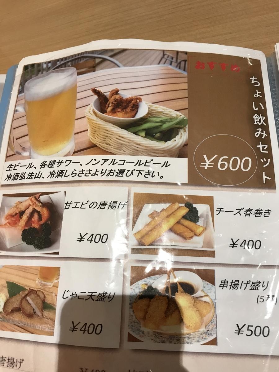 ちょい飲みセット(600円)