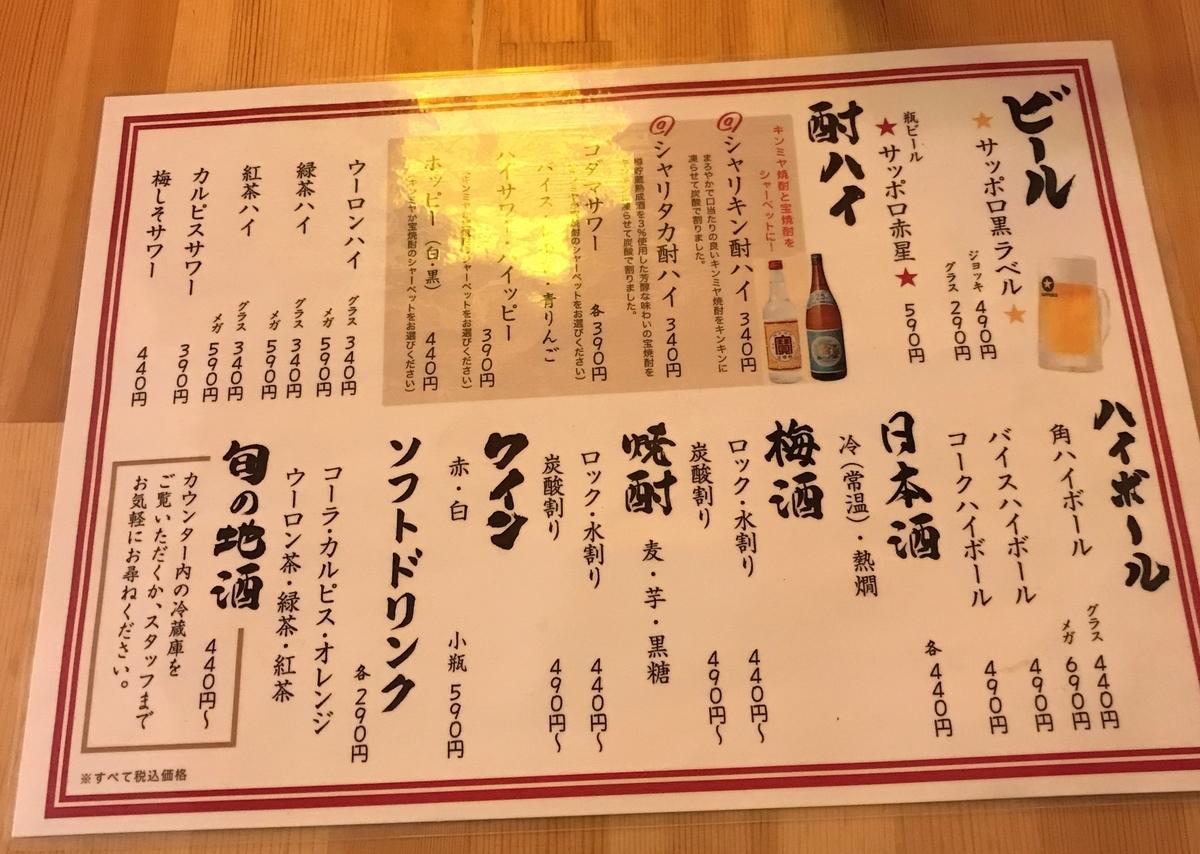 秦野BASE本店 お酒メニュー