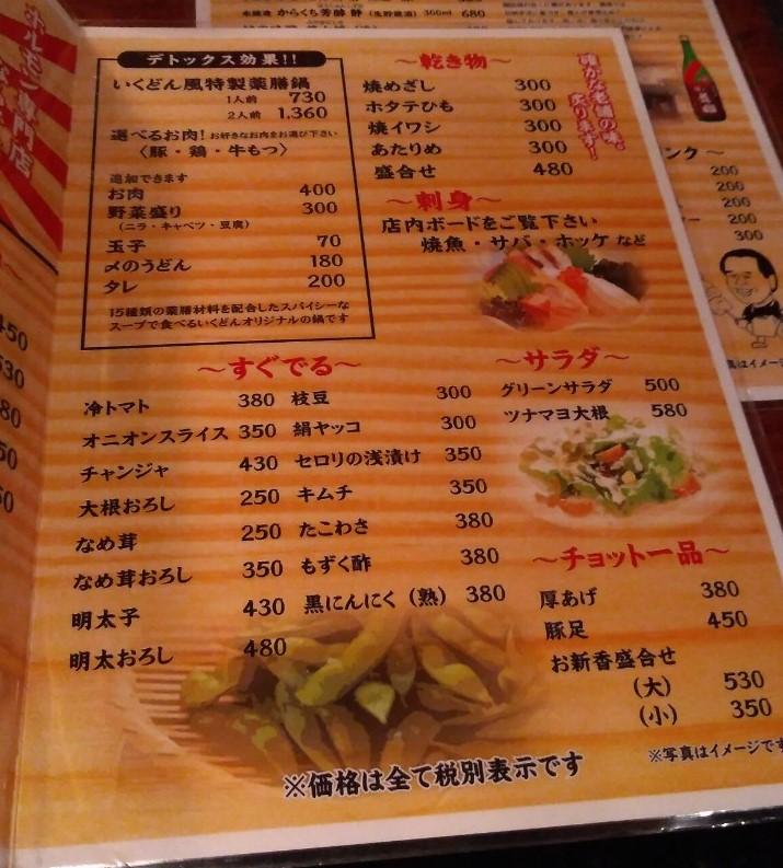 食べ物 メニュー表②