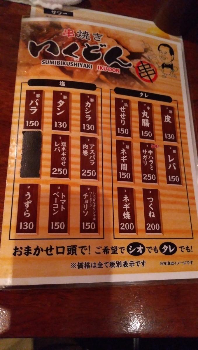 串焼 メニュー表