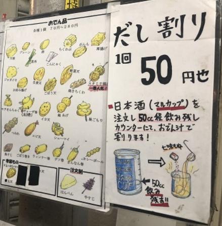 丸健水産 メニュー②