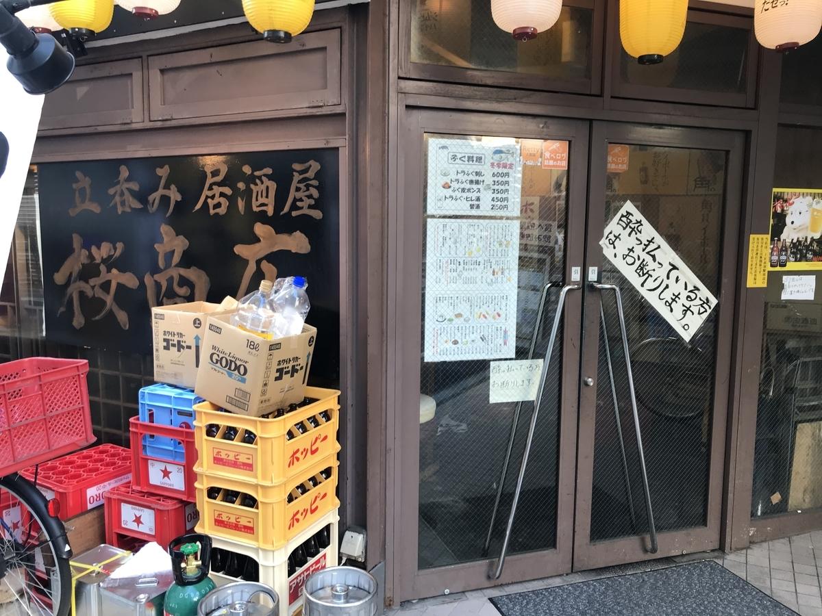 桜商店603 外観