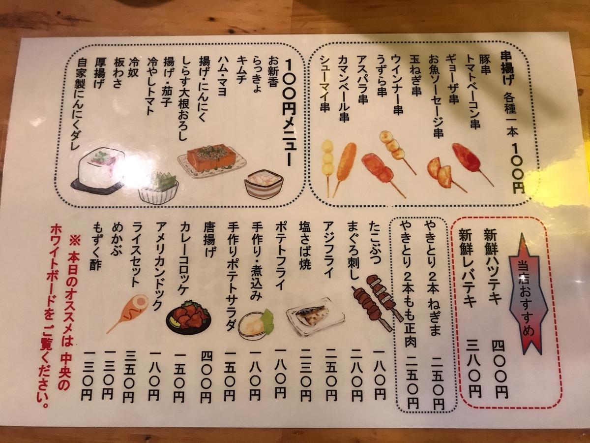 桜商店603 食べ物メニュー