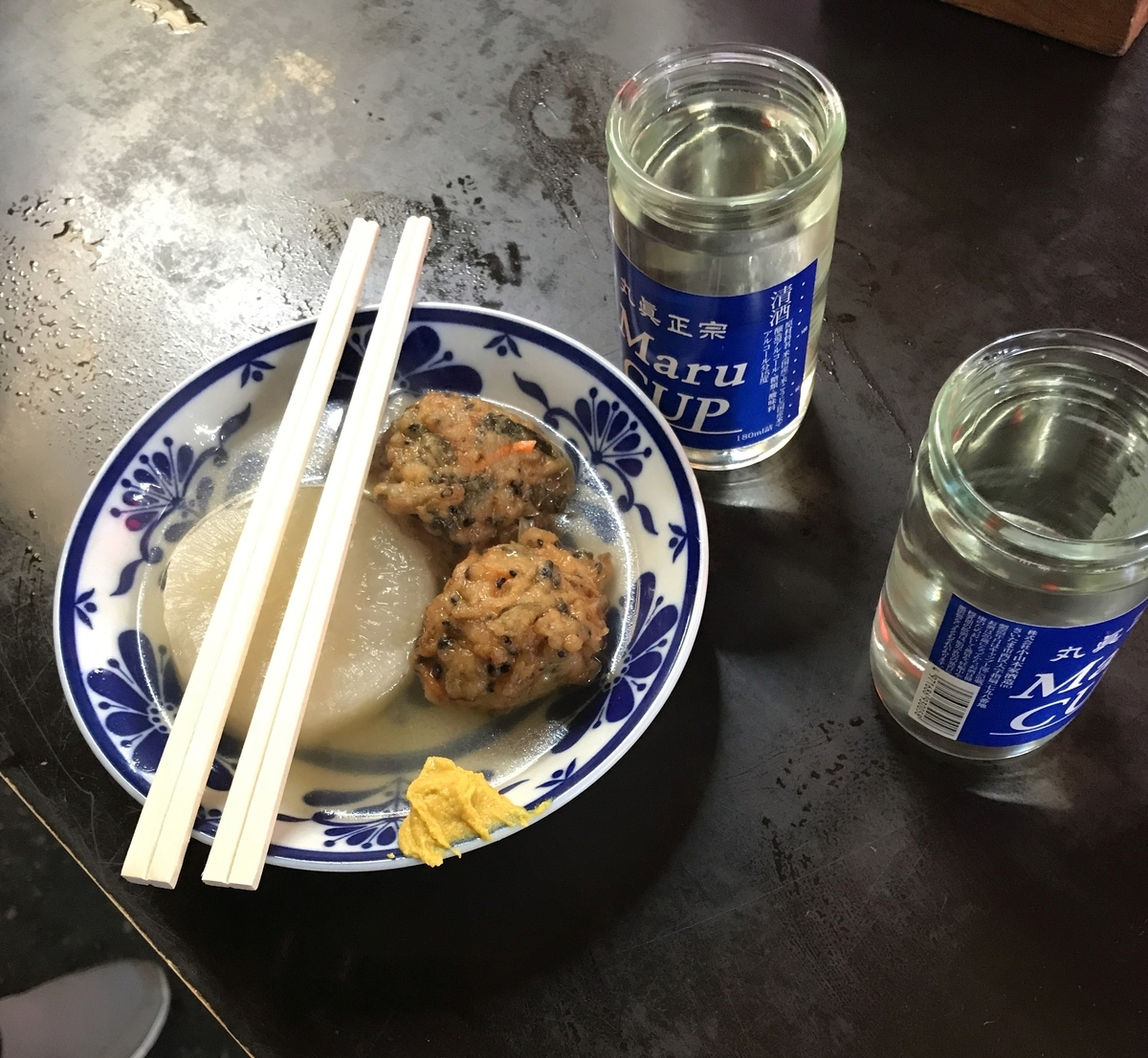 スタミナ揚げ&大根(計460円)