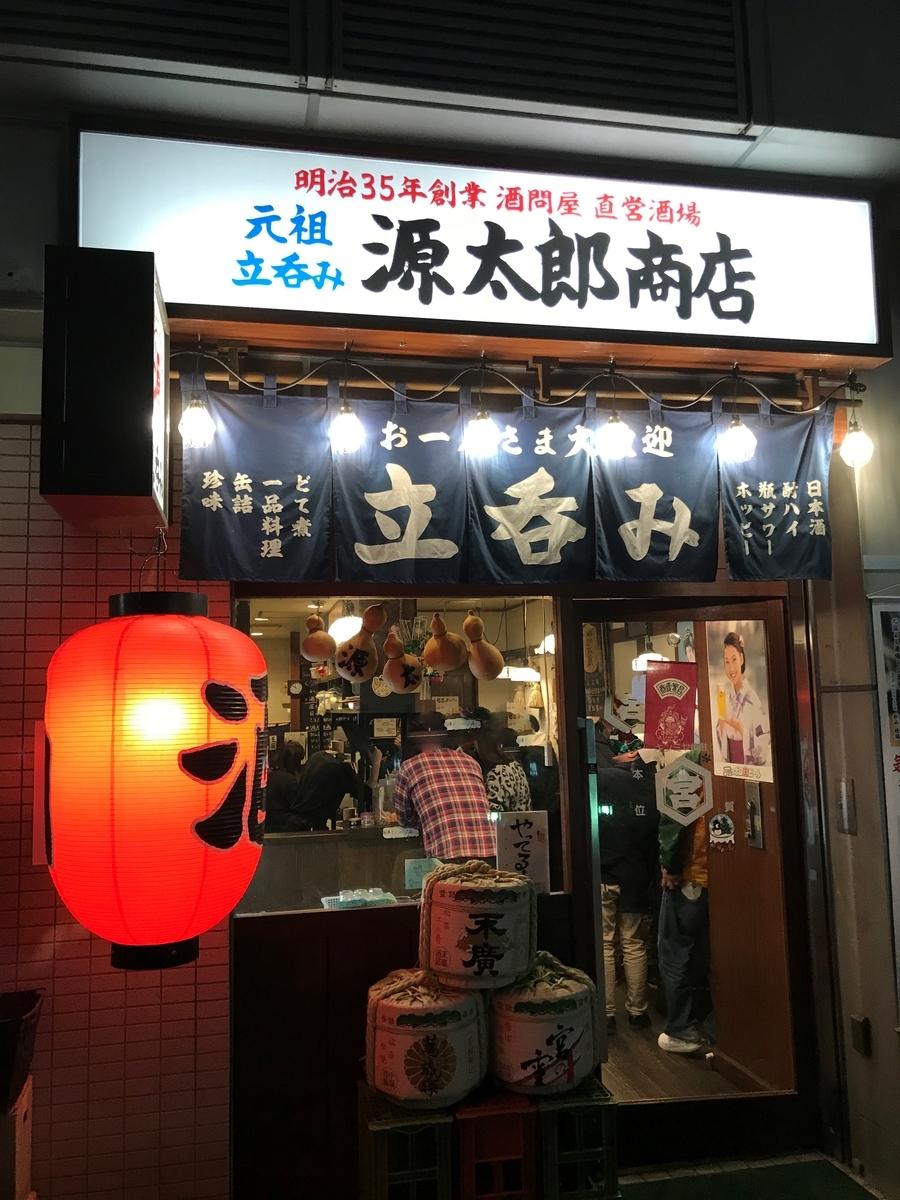 源太郎商店 外観